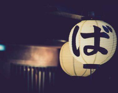 Le Japon entre tradition et modernité